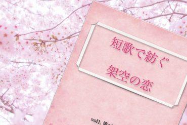 短歌で紡ぐ架空の恋 vol.1発刊しました 短歌で紡ぐ架空の恋