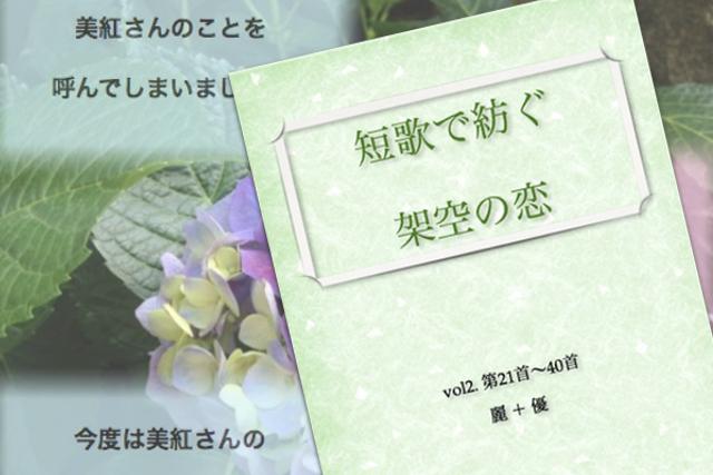 短歌で紡ぐ架空の恋 vol.2発刊しました 短歌で紡ぐ架空の恋